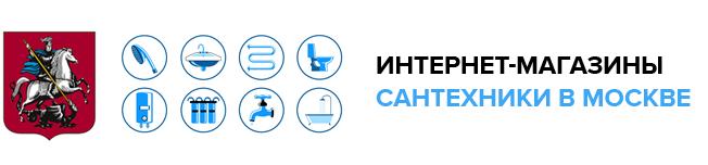 internet-magaziny-santekhniki.ru